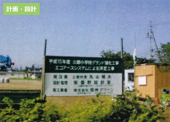 ryokuka_slide02