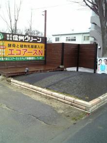 shibahuのブログ-当社